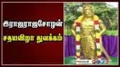 இராஜராஜசோழன் சதயவிழா துவக்கம்