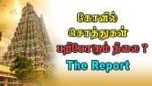 கோவில் சொத்துகள் பறிபோகும் நிலை ? | Temple property|The report |Ramesh| Hariharan| Dinamalar