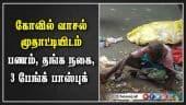 கோவில் வாசல் மூதாட்டியிடம் பணம், தங்க நகை,  3 பேங்க் பாஸ்புக்