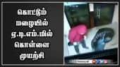 Tamil Celebrity Videos கொட்டும் மழையில் ஏ.டி.எம்.மில் கொள்ளை முயற்சி