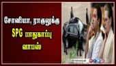 சோனியா, ராகுலுக்கு SPG பாதுகாப்பு வாபஸ்
