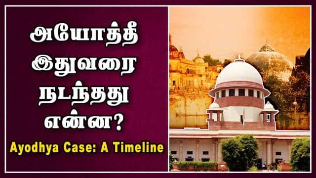 அயோத்தி வழக்கு தீர்ப்பு - நடந்தது என்ன? Ayodhya Case: A Timeline