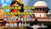அயோத்தி நிலம்  இந்துக்களுக்கு: சுப்ரீம் கோர்ட் இறுதி தீர்ப்பு
