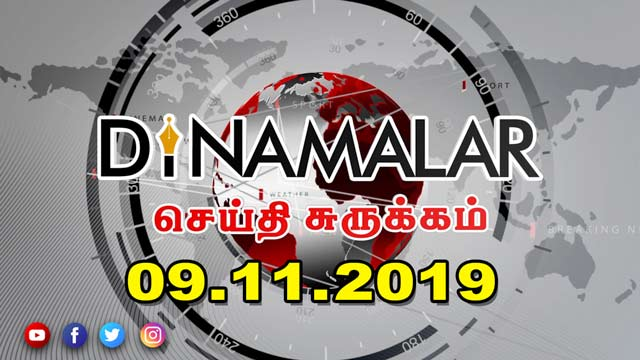 செய்திச்சுருக்கம் | Seithi Surukkam 09-11-2019 | Short News Round Up | Dinamalar