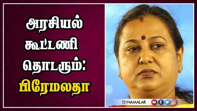 அரசியல் கூட்டணி  தொடரும்: பிரேமலதா