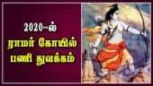 2020 ல்  ராமர் கோயில்  பணி துவக்கம்