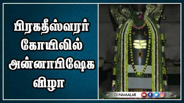 பிரகதீஸ்வரர் கோயிலில் அன்னாபிஷேக விழா