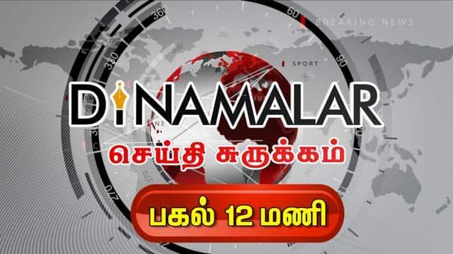 செய்திச்சுருக்கம் | Seithi Surukkam 12-11-2019 | பகல் 12 மணி | Dinamalar