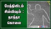 பேத்தியிடம் சில்மிஷம் : தாத்தா கொலை