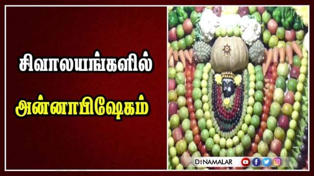 சிவாலயங்களில் அன்னாபிஷேகம்