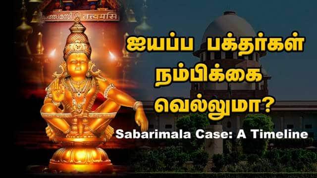 ஐயப்ப பக்தர்கள் நம்பிக்கை  வெல்லுமா? Sabarimala Case: A Timeline