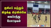 Tamil Celebrity Videos ஐசிஎப் மற்றும் கிழக்கு இரயில்வே கைப்பந்து போட்டிகள்