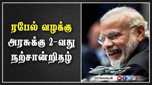 ரபேல் வழக்கு; அரசுக்கு 2-வது நற்சான்றிதழ்