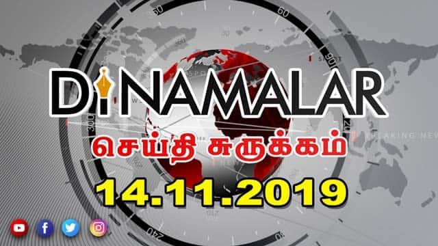 செய்திச்சுருக்கம் | Seithi Surukkam 14-11-2019 | Short News Round Up | Dinamalar