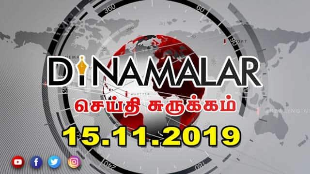 செய்திச்சுருக்கம் | Seithi Surukkam 15-11-2019 | Short News Round Up | Dinamalar