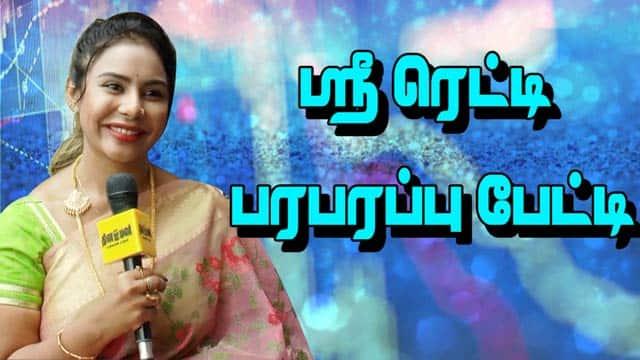 ஸ்ரீ ரெட்டி பரபரப்பு பேட்டி