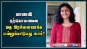Tamil Celebrity Videos மாணவி தற்கொலையை மத பிரச்னையாக்க மல்லுக்கட்டுவது யார்?