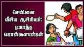 Tamil Celebrity Videos செயினை வீசிய ஆசிரியர்: ஏமாந்த கொள்ளையர்கள்