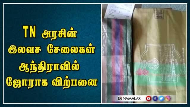 TN அரசின் இலவச சேலைகள் ஆந்திராவில் ஜோராக விற்பனை