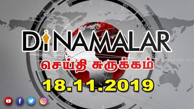 செய்திச்சுருக்கம் | Seithi Surukkam 18-11-2019 | Short News Round Up | Dinamalar
