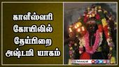 காளீஸ்வரி கோயிலில் தேய்பிறை அஷ்டமி யாகம்