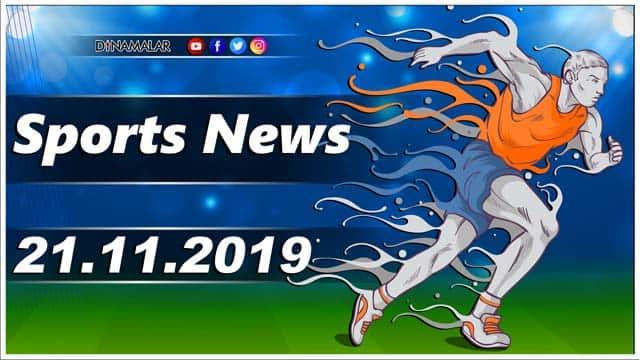 விளையாட்டுச் செய்திகள் | Sports News 21-11-2019 | Sports Roundup | Dinamalar