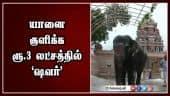 யானை குளிக்க ரூ.3 லட்சத்தில் 'ஷவர் ' | Elephant shower bath | Trichy | Dinamalar