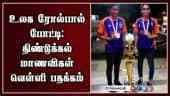 உலக ரோல்பால் போட்டி:திண்டுக்கல் மாணவிகள் வெள்ளி பதக்கம்