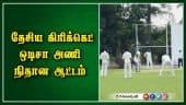 தேசிய கிரிக்கெட்: ஒடிசா அணி  நிதான ஆட்டம்