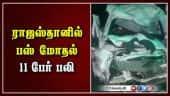 ராஜஸ்தானில் பஸ் மோதல்: 11 பேர் பலி