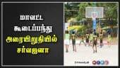 மாவட்ட  கூடைப்பந்து: அரையிறுதியில் சர்வஜனா