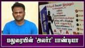 மதுரையின் 'அலர்ட்' பாண்டியா | Theft Alert System | Pandiya | Madurai | Dinamalar |