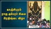 காஞ்சிபுரம் ராஜ குபேரர் சிலை  பிரதிஷ்டை விழா