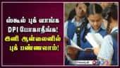 ஸ்கூல் புக் வாங்க  DPI போகாதீங்க! இனி ஆன்லைனில்  புக் பண்ணலாம்!