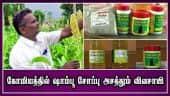 கோமியத்தில் ஷாம்பூ… சோப்பு… அசத்தும் விவசாயி | Organic Shampoo, soap Maked by Farmer | Madurai | Dinamalar |