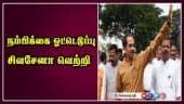 நம்பிக்கை ஓட்டெடுப்பு: சிவசேனா வெற்றி