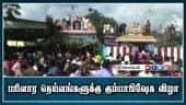 பரிவார தெய்வங்களுக்கு கும்பாபிஷேக விழா