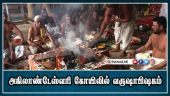 அகிலாண்டேஸ்வரி கோயிலில் வருஷாபிஷகம்