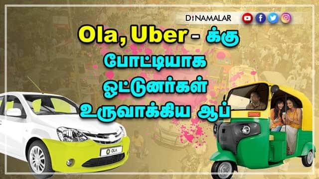 Ola,Uberக்கு போட்டியாக ஓட்டுனர்கள் உருவாக்கிய ஆப் | D Taxi Chennai | Dinamalar