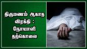 திருமணம் ஆகாத விரக்தி : நோயாளி தற்கொலை