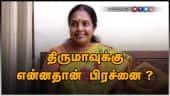 திருமாவுக்கு என்னதான் பிரச்னை..?- வானதி சீனிவாசன் கேள்வி |Exclusive Interview