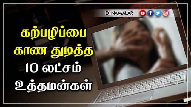 கற்பழிப்பை காண துடித்த 10 லட்சம் உத்தமன்கள் | Priyanka Reddy | Sexual abuse | One Stop crisis