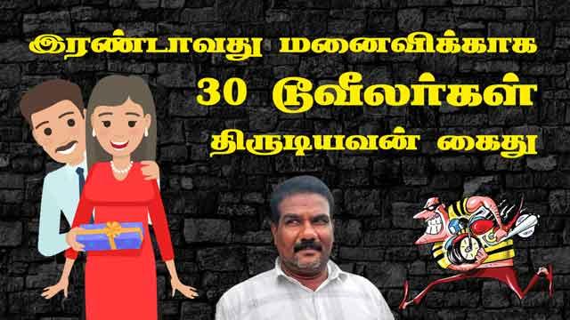 இரண்டாவது மனைவிக்காக 30 டூவீலர்கள் திருடியவன் கைது | Bike Thief Arrest | Trichy | Dinamalar