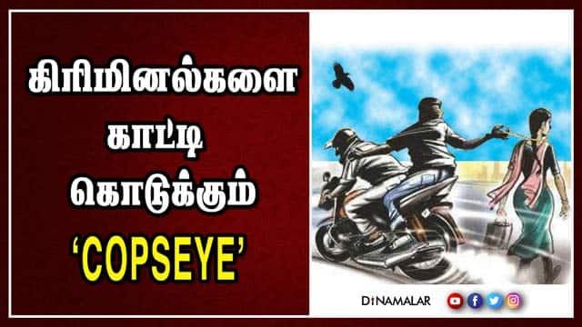 கிரிமினல்களை காட்டி கொடுக்கும் 'COPS EYE' | Madurai | Dinamalar |