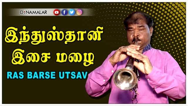 இந்துஸ்தானி இசை மழை -RAS BARSE UTSAV