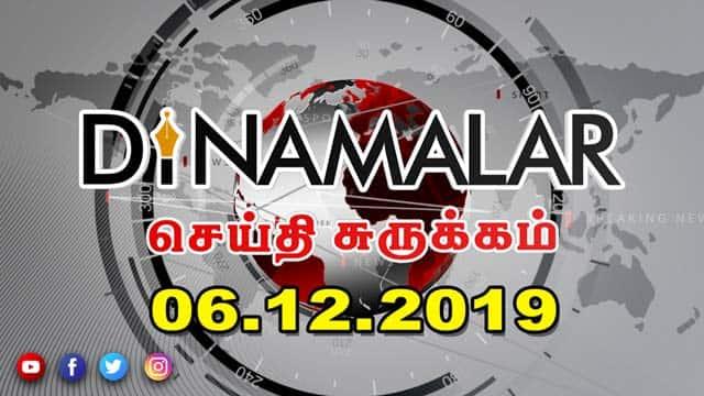 செய்திச்சுருக்கம் | Seithi Surukkam 06-12-2019 | Short News Round Up | Dinamalar