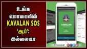 உங்க மொபைலில் KAVALAN SOS 'ஆப்': இல்லையா | Kavalan SOS | Dinamalar |