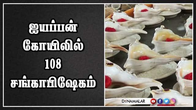 ஐயப்பன் கோயிலில் 108 சங்காபிஷேகம்