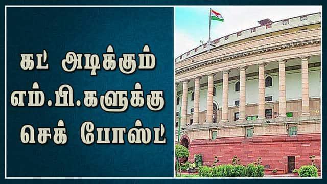 கட் அடிக்கும் எம்.பி.களுக்கு செக் போஸ்ட்