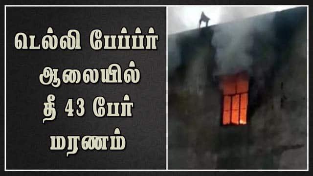 டெல்லி பேப்பர் ஆலையில் தீ 43 பேர் மரணம்